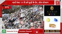 Kullu में स्वच्छ भारत अभियान की उड़ी धज्जियां, Ward No. 11 में लगे कूड़े के ढेर