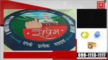 Mandi में Voters को 'सप्रेम'  से किया जाएगा जागरूकn