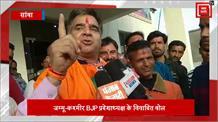BJP प्रदेशाध्यक्ष रवींद्र रैना के विवादित बोल, विरोधी दलों को कहा- चोर, डाकू, मक्कार और गद्दार