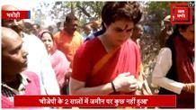 भदोही पहुंची प्रियंका गांधी ने योगी सरकार पर बोला हमला, 2 सालों में जमीन पर कुछ नहीं हुआ