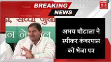 Abhay Chautala ने दिया नेता प्रतिपक्ष के पद से इस्तीफा