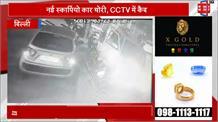 5 मिनट में स्कार्पियो कार चोरी करके ले गए चोर, CCTV में कैद