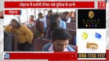 परीक्षा केंद्रों में Whatsapp के जरिए पेपर आउट करते टीचर दबोचे