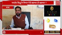 Sidhu के विभाग में Corruption की बली चढ़ा कर्मचारी !