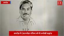 CM मनोहर पर्रिकर को युवा चित्रकार ने दी अनोखी श्रद्धांजलि, कोयले से बनाया चित्र
