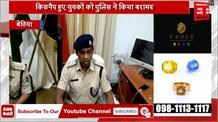 पुलिस ने अपहरणकर्ताओं को किया गिरफ्तार, फिरौती की रकम की बरामद