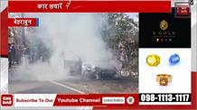 चलती कार में अचानक लगी भीषण आग, ड्राइवर ने गाड़ी से कूदकर बचाई जान
