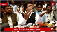 आगरा में महागठबंधन को बड़ा झटका, बसपा के 3 और रालोद का एक पूर्व विधायक कांग्रेस में शामिल