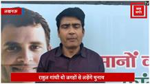 राहुल गांधी दो जगहों से लड़ेंगे चुनाव, MLC दीपक सिंह ने दिए संकेत