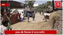 ग्रामीणों ने किया 'रोड नहीं तो वोट नहीं' का नारा बुलंद, आजादी के बाद से नहीं बनी सड़क