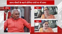 सपना चौधरी पर भाजपा विधायक का अमर्यादित बयान, सोनिया गांधी और सपना चौधरी का पेशा एक- सुरेंद्र सिंह