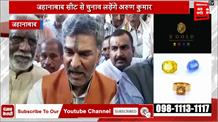 नवादा सीट छोड़कर जहानाबाद सीट से चुनाव लड़ेंगे अरुण कुमार