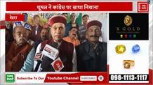 धूमल ने की 'भविष्यवाणी', फिर कांग्रेस की ग्रह-दशा बिगाड़ेगा 'च' अक्षर