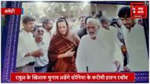 अमेठी में कांग्रेस की मुश्किलें बढ़ी, राहुल के खिलाफ चुनाव लड़ेंगे सोनिया के करीबी हारुन रशीद