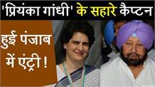 'Mission 13' के लिए पंजाब पहुँची प्रियंका गांधी !