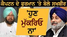 Sukhbir Badal ने Ghubhaya को कहा -Best Of Luck