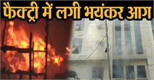 कपड़े की फैक्ट्री में लगी भीषण आग, लाखों का माल जलकर हुआ खाक