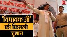 गुर्जर की मौजूदगी में टेकचंद शर्मा की फिसली जुबान, हाथी के निशान पर वोट देने की कर डाली अपील
