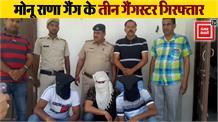 Yamunanagar  में हथियार के साथ 3 गैंगस्टर हुए गिरफ़्तार