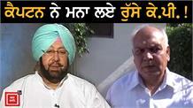 Mohinder Singh KP को मनाने पहुंच रहे Cpt. Amarinder Singh