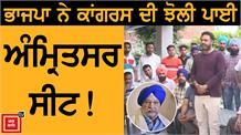 Amritsar से BJP Candidate Hardeep Puri का ज़ोरदार विरोध