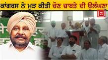 Ajaib Singh Bhatti ने तोड़ा Code Of Conduct, देखिए क्या किया