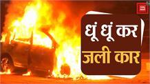 Gurugram  में चलती Car में लगी आग, गाड़ी में बैठे 3 लोगों ने कूदकर बचाई जान
