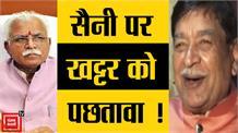 साढ़े 4 सालों बाद MP Saini पर CM Khattar को हुआ पछतावा, कहा- वो हमारी चूक थी