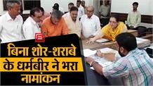 Bhiwani-Mahendragarh सीट से Bjp प्रत्यासी धर्मबीर ने भरा नामांकन