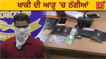 Travel Agent बन लोगों को लूटने वाला Policeman गिरफ़्तार