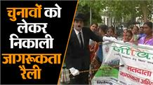 प्रदेश में अलग-अलग जगह निकाली जागरूकता रैली, लोगों से की वोट की अपील