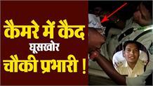 ऐसी है MP पुलिस, अवैध वसूली करते चौकी प्रभारी का विडियो वायरल