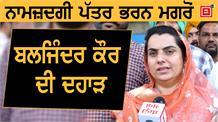 Baljinder Kaur ने पति के साथ पहुंचकर भरे Nomination