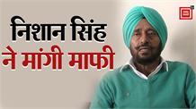 सिख जत्थेबंदियों में भारी रोष, निशान सिंह ने मांगी माफी