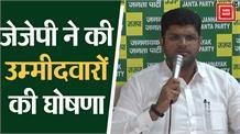 JJP ने फिर Digvijay को चुनावी मैदान में उतारा, बचे तीन उम्मीदवारों की घोषणा की