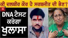 पंजाब सरकार ने बढ़ाई Dalbir Kaur की Tension