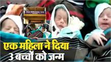 26 वर्ष की महिला ने दिए एक साथ 3 बच्चों को जन्म
