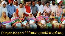 RS Pura में Punjab kesari ने बांटी राहत सामग्री, लोगों का पहुंचा हुजूम