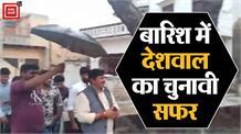 बारिश में भी जारी Satish Deshwal का चुनावी दौरा, ग्रामीणों के बीच फिर भरी हुंकार