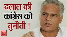 हरियाणा की राजनीति में एक और धमाका कांग्रेस विधायक करण दलाल ने दी कांग्रेस को चुनौती !