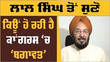 Lal Singh ने बताए Congress में बग़ावत के कारण