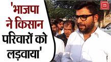 Khattar की कुर्सी बचाने के लिए BJP ने दो किसान परिवारों को लड़वायाः Digvijay