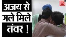 ...जब अजय चौटाला से गले मिले अशोक तंवर, तो अर्जुन ने निकाली भड़ास