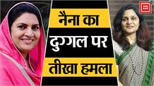 Naina ने Sunita Duggal को बताया बरसाती मेंढक, कहा- वोट मांगने के बाद दोबारा नहीं दिखेगी