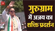 नामांकन के बाद Ajay Yadav का Gurugram में शक्ति प्रदर्शन, रोड शो में BJP पर गरजे