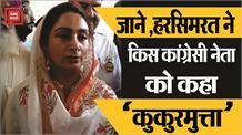 Warring का Bathinda में आना Akali Dal की जीत - Harsimrat