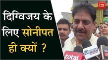 अजय चौटाला की जुबानी सुनिए, दिग्विजय के लिए क्यों चुनी गई सोनीपत की सीट