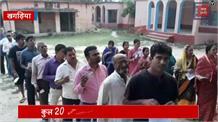 Khagaria Loksabha क्षेत्र में मतदान शुरू, सुबह से ही कतार में लगे मतदाता