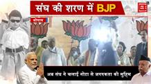 हार के डर से तड़प रही BJP ने लोकसभा चुनाव जीतने के लिए ली RSS की शरण