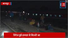 कानपुर के पास फिर ट्रेन हादसा,  डिरेल हुई पूर्वा एक्सप्रेस
